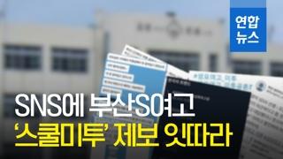 [영상] 부산S여고 교사 성폭력…SNS에 피해글 잇따라