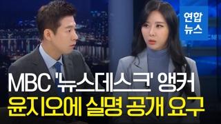 [영상] 윤지오에 실명 공개 요구한 MBC '뉴스데스크' 앵커…결국 사과