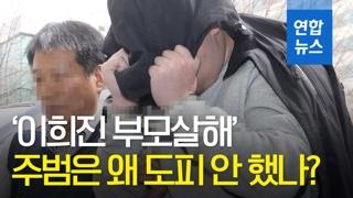 [영상] 하루만에 검거된 '이희진 부모살해' 주범…의문 투성이
