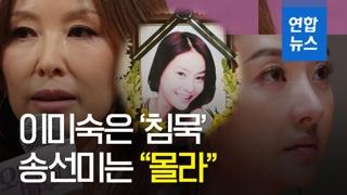 """[영상] '故장자연 사건 연루 의혹' 이미숙은 '침묵', 송선미는 """"몰라.."""