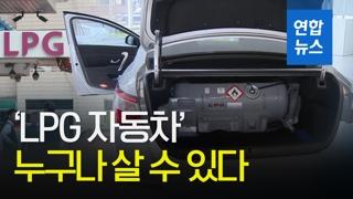 [영상] 다음 주부터 일반인도 LPG차 구매할 수 있다