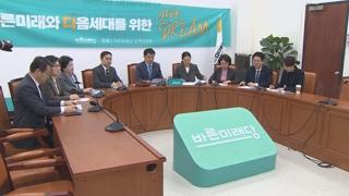 바른미래 선거제 내홍 격화…바른정당계 집단반발