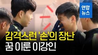 [영상] 감격스런 '손'의 장난, 꿈 이룬 이강인