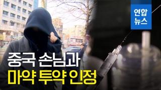 [영상] 버닝썬 '애나', 중국 손님과 마약투약 인정…유통은 부인