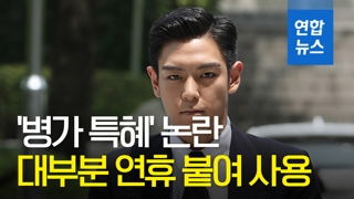 """[영상] 빅뱅 탑, 병가 특혜 의혹에 """"공황장애 있었다"""""""