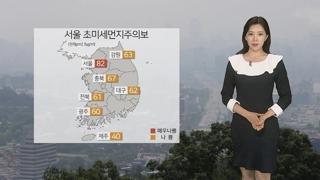 [날씨] 오후부터 먼지 씻는 비바람…제주 150mm↑