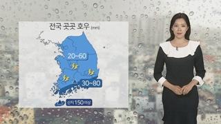 [날씨] 전국 초미세먼지…오후 비바람에 해소