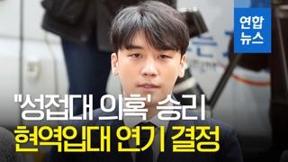 [영상] 병무청, '성접대 의혹' 승리 현역입대 3개월 연기 결정