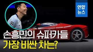 [영상] '주급 1억6천' 손흥민의 슈퍼카 대공개…가장 비싼 차는