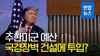 [영상] 트럼프, 국경장벽 세우려 주한미군 예산까지?