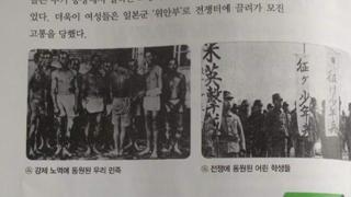 """일본 산케이 """"한국 초등교과서, 관계없는 사진에 징용공 설명"""""""