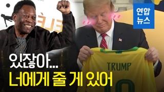 [영상] '펠레 10번' 축구유니폼 선물받은 트럼프 표정은