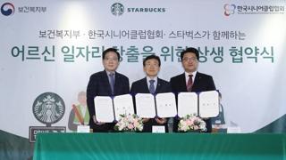 [비즈&] 복지부 - 스타벅스 노인 일자리 창출 협약 外