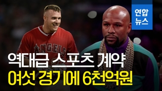 [영상] 미국 스포츠 역대 최고계약은 메이웨더 '여섯 경기에 5천87억원..