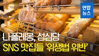 [영상] 나폴레옹, 성심당…SNS 맛집들 '위생법 위반'