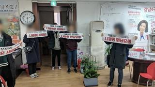 대학생 단체, 나경원 지역구 사무실 점거 농성