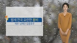 [날씨] 전국 요란한 봄비…공기질 차츰 회복
