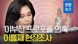 """[영상] '이부진 프로포폴 의혹'…경찰 """"현장조사·최초 제보자 접촉"""""""