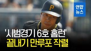 [영상] '시범경기 6호' 강정호, 짜릿한 끝내기 만루포