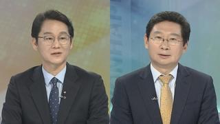 [뉴스1번지] 장관 후보자들 자질 논란…인사 청문회 '폭풍전야'