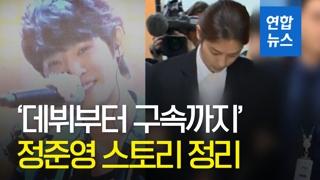 [영상] '오디션 스타' 정준영의 추락… 데뷔부터 구속까지