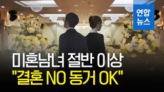 """[영상] 미혼남녀 절반 이상 """"결혼 NO, 동거 OK"""""""