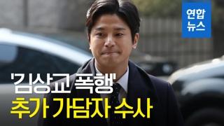 [영상] '김상교 폭행' 구속된 버닝썬 직원 가담…경찰 수사