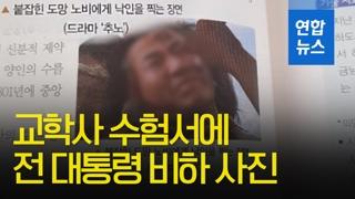 [영상] 교학사 수험서에 실린 '盧전대통령 비하 사진'