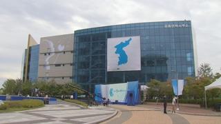 북한, 개성 남북공동연락사무소 인원 철수