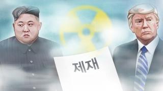 하노이 결렬 후 첫 대북제재…'빅딜 관철' 메시지