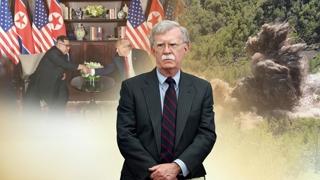 """볼턴 """"북한에 여러 선택지""""…대북 제재 '중국 역할론'"""
