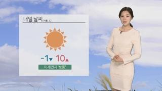 [날씨] 서해안 강풍주의보…휴일 맑고 꽃샘추위