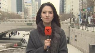 [날씨] 쌀쌀한 주말…오후 전국 요란한 비ㆍ눈