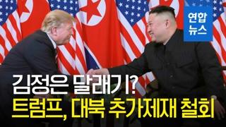 """[영상] 김 위원장 달래기?…트럼프 """"대북 추가제재 불필요, 철회 지시"""""""