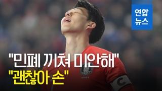 """[영상] """"민폐 끼쳐 미안해""""…경기 이기고도 사과한 '캡틴' 손흥민"""
