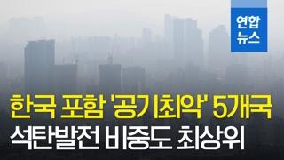 [영상] 한국 포함된 '공기최악' 5개국…석탄발전 비중도 최상위권