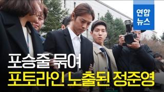[영상] 포승줄 묶인 정준영…'포토라인·심야조사' 인권 논란