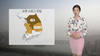 [날씨] 한낮 서울 14도 포근…다시 미세먼지 유입