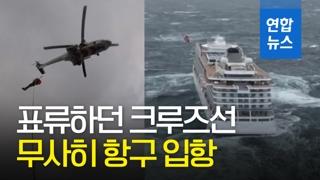 [영상] 1천400명 탄 대형 노르웨이 크루즈 표류…무사히 항구 정박