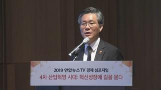 '혁신성장에 길을 묻다' 연합뉴스TV 심포지엄 개최