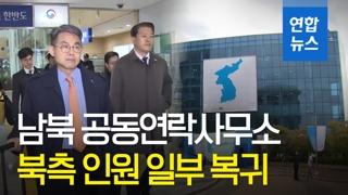 [영상] 3일 만에 남북연락사무소 정상화…북측 일부 인원 복귀
