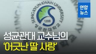 [영상] 대학원생 시켜 딸 연구과제 작성한 성균관대 교수