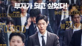 '돈' 150만 관객 돌파…박스오피스 1위