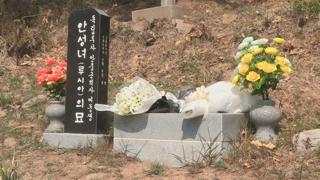 초라한 무덤에 안장된 안중근 의사 여동생