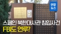Un grupo disidente norcoreano admite su intrusión en la embajada norcoreana ante..