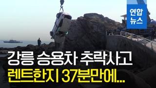 [영상] 렌트 후 37분만에…속속 드러나는 '강릉 승용차 사고' 행적