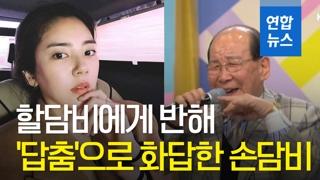 [영상] 전국노래자랑 휩쓴 '할담비'…손담비, 답춤으로 화답