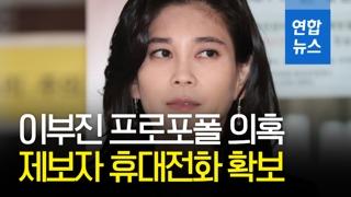 [영상] 경찰, '이부진 프로포폴 의혹' 제보자 휴대전화 분석중
