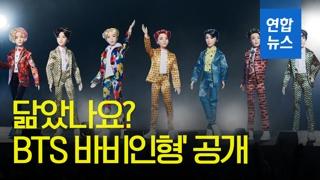 [영상] 닮았나요?…'BTS 바비인형' 공개