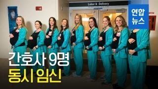 """[영상] """"서로를 잘 돌봐야죠""""…美 병원 분만실 간호사 9명 동시 임신"""